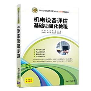 Electrical equipment basis for assessing projects of: LIU RAN .