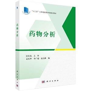 medicine analysis(Chinese Edition): MENG QING HUA