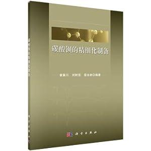 Preparation of fine barium carbonate(Chinese Edition): HUO JI CHUAN