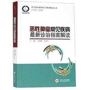 Malignant diseases common interpretation of the latest: LIU XIANG GUO