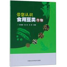 You know with edible legumes(Chinese Edition): ZONG XU XIAO