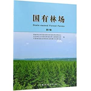 State Forestry Center (Series 2)(Chinese Edition): GUO JIA LIN