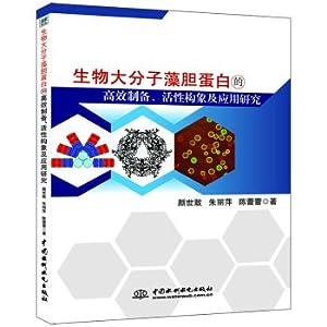 Preparation of biological macromolecules University phycobiliprotein. active: YAN SHI GAN