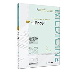 Biochemistry (4th ed.) National Higher Diploma Continuing: XU YUE FEI