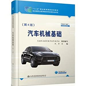 Mechanics Design Foundation (4th Edition)(Chinese Edition): FENG YONG