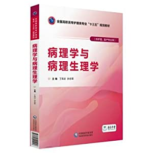 Pathology and Pathophysiology (national vocational nursing specialty: DING FENG YUN