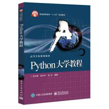 University Python Tutorial(Chinese Edition): LV YUN XIANG
