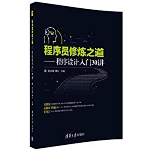 Pragmatic Programmer 30 introductory programming say(Chinese Edition): LV YUN XIANG