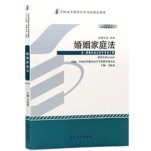 Genuine Self textbook 056.805.680 new Marriage and: MA YI NAN