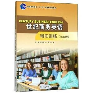 Business Writing Training century (5th Edition)(Chinese Edition): REN KUI YAN