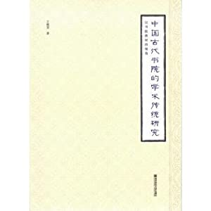 Traditional academic study of Chinese Ancient Academy: WANG YAN FANG