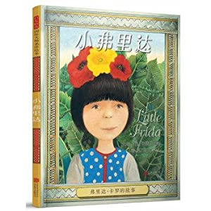 Little Frida (from Inspiring Children's Library)(Chinese Edition): YING ] AN