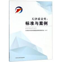 Tianjin Quality Award: Standards and Cases(Chinese Edition): TIAN JIN SHI