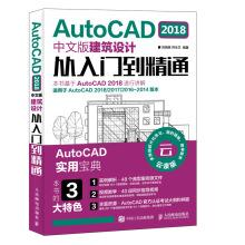 AutoCAD 2018 Chinese version of the architectural: LIU BING HUI