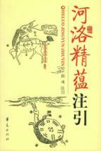 He Luo Jing Yun Note cited (Chinese Edition): guo Xun