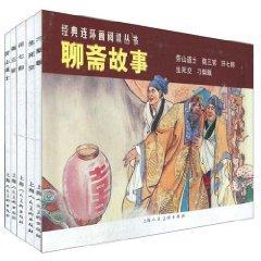 Chinese Comic :Selected Stories of Liaozhai Zhiyi(Set: zhi ying