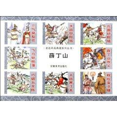 Chinese Comic :Xue Dingshan(Chinese Edition): da mao