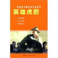 Chinese Comic :Ying Xiong Hu Dan(Chinese Edition): pan pei yuan