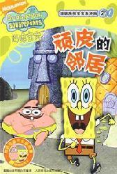 Super SpongeBob comic Vol. 2: naughty neighbor (Paperback) (Chinese Edition): tong qu chu ban you ...