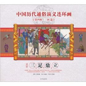 Popular Romance of Chinese history comics - the three-Dynasty pillars (Paperback) (Chinese Edition)...
