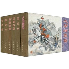 Chinese Comic:Hou Yue Chuan(set 6 volumes) (Hardcover) (Chinese Edition): kang wei