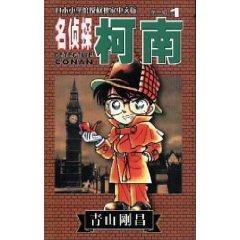 Chinese Comic:Detective Conan Vol.1(Chinese Edition): qing shan Gang chang