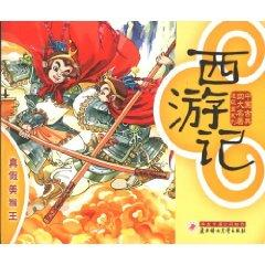 Journey to the West: true and false: wu cheng en