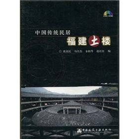 Traditional Vernacular Dwelling Fujian Earth (With CD-ROM) (Paperback) (Chinese Edition): zhao hong...