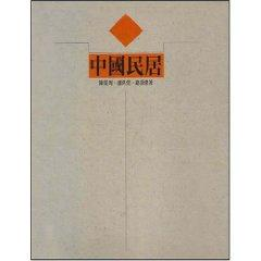 Chinese Vernacular Architecture (Paperback) (Chinese Edition): chen Cong zhou