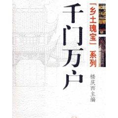 Chinese Folk Treasure: Qian Men Wan Hu(hardcover) (Chinese Edition): lou qing xi
