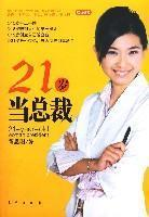 21-year-old Woman President(Chinese Edition): Dong Siyang