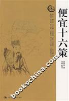 16 Strategies for Management: Ancient ChineseWisdom(Chinese Edition): Zhuge Liang