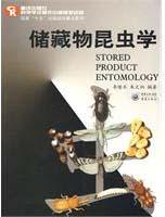 Stored Product Entomology(Chinese Edition): Li Longshu