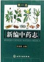 Modern Chinese Materia Medica(Vol.4)(Chinese Edition): Xiao Peigen