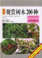 Practical Atlas of Landscape Plants in Original Color (Volume 10)¿Ornamental Trees¿...
