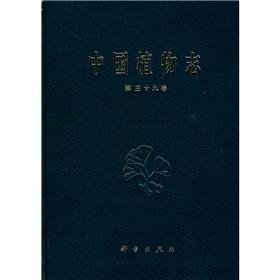 Flora Reipublicae Popularis Sinicae(Flora of China)(Tomus 39)(Chinese: BEN SHE,YI MING