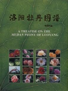 A Treatise on the Mudan Peony of Luoyang(Chinese Edition): Edited by the People¿s Government of the...