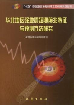Study on Short-term Precursory Characteristics and Prediction: BEN SHE,YI MING