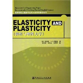 Elasticity and Plasticity(Chinese Edition): Chen Huifa