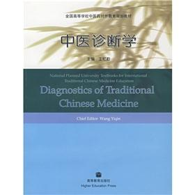 Chinese Medicine Series¿Diagnostics of Traditional Chinese Medicine: Wang Yiqin