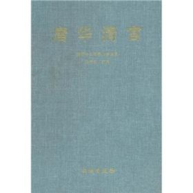 The Site of the Tang Imperial Garden Huaqinggong(Chinese Edition): Shaanxi Provincial ...
