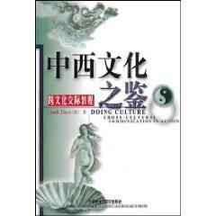 Doing Culture(Chinese Edition): Davis