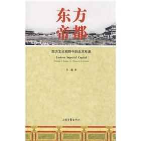 Eastern Imperial Capital Pekings Image in Western Cultures(Chinese Edition): lv chao
