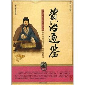 Mirror (full-text translation of the white control) (Paperback) (Chinese Edition): si ma guang