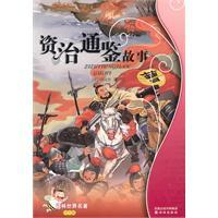 Mirror story (Student Edition) (Paperback) (Chinese Edition): si ma guang