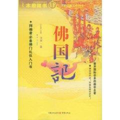 Record of Buddhistic Kingdoms (Paperback) (Chinese Edition): fa xian