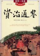 Guoxue a pass: Mirror (full-color pictures Solutions) (Paperback) (Chinese Edition): si ma guang