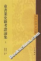 Historical research on children's book industry, set (Set 2 volumes) (Paperback) (Chinese ...