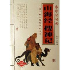 Large College National Studies: Shan Hai Jing Immortals (Classic Collector's Edition) (Other) ...