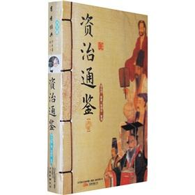 Mirror (Set 2 volumes) (Paperback) (Chinese Edition): si ma guang